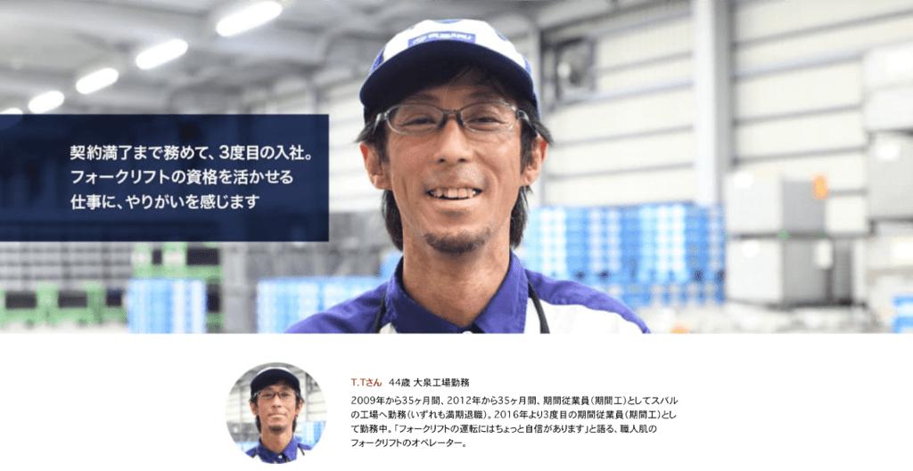 期間従業員44歳