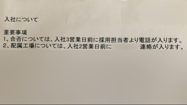 豊田自動織機の期間工入社前の連絡