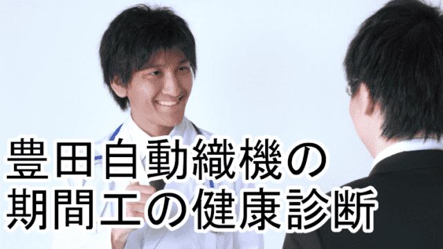 田自動織機の期間工の健康診断
