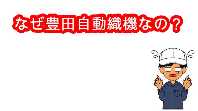 豊田自動織機志望動機