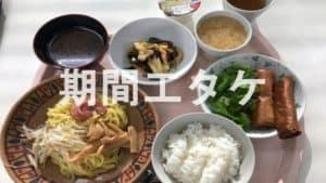 豊田自動織機期間工よしの寮夕食02