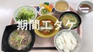 豊田自動織機期間工よしの寮夕食01