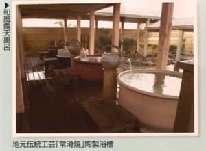 元気の郷大浴場露天風呂