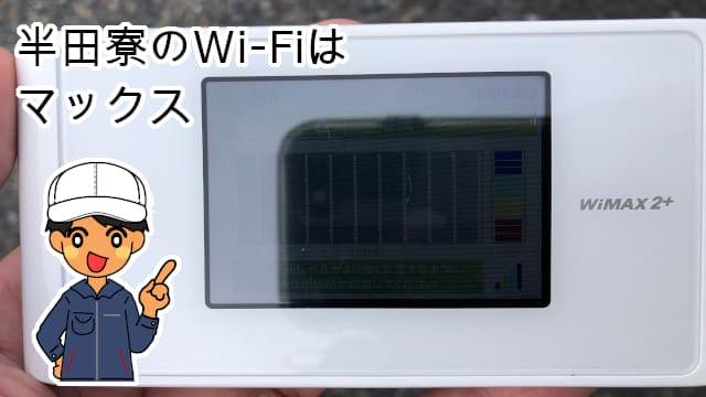 半田寮Wi-Fi