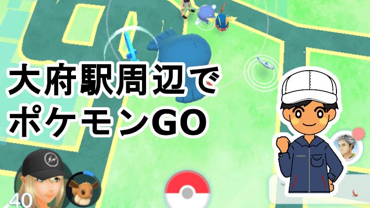 大府駅でポケモンGO