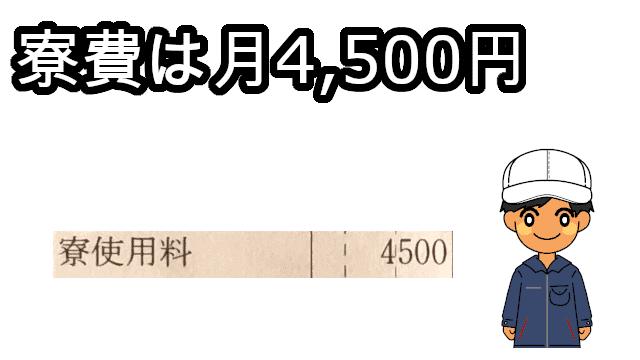 寮費4500円