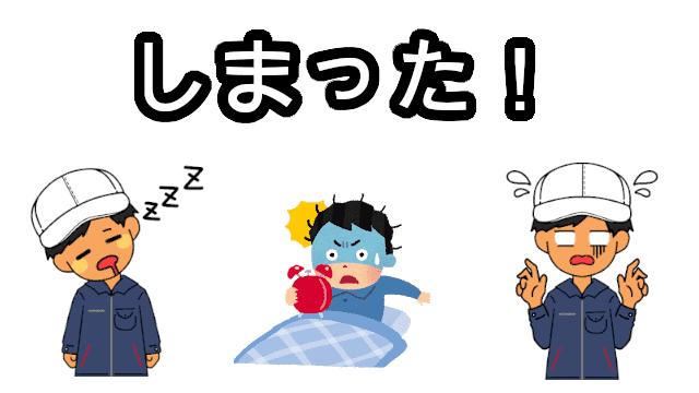 期間工寝坊02