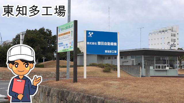 東知多工場