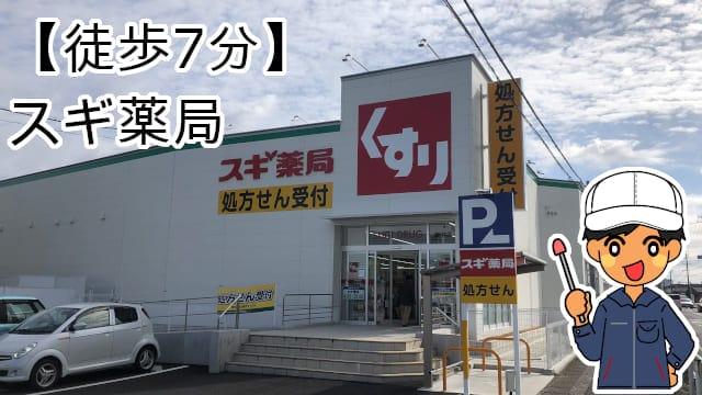 知立寮スギ薬局
