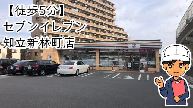 知立寮セブンイレブン