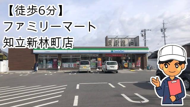 知立寮ファミリーマート