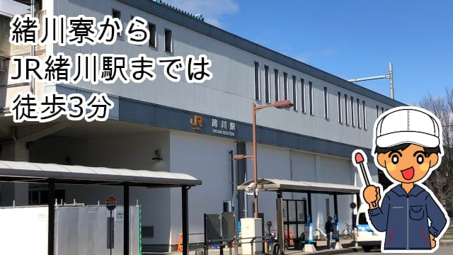 JR緒川駅