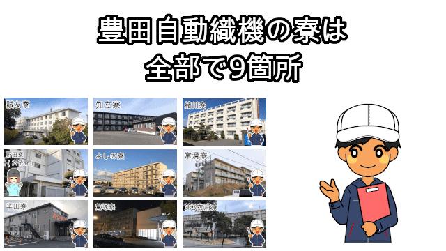 豊田自動織機の寮は全部で9箇所