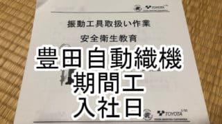 豊田自動織機期間工入社日