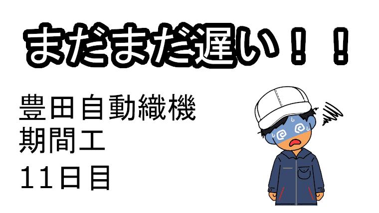 豊田自動織機期間工11日目
