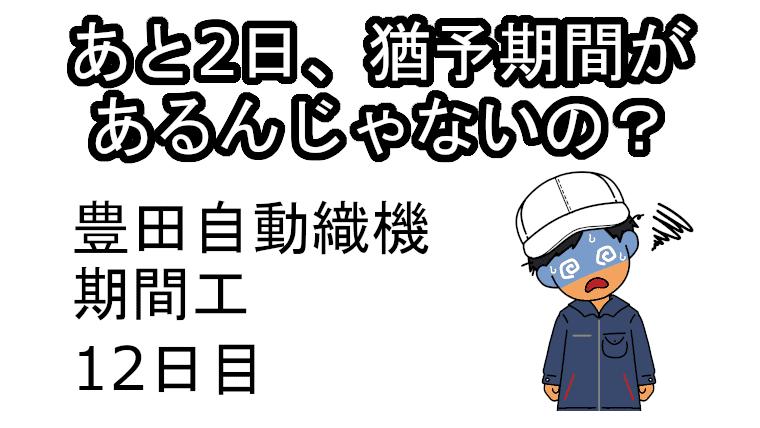 豊田自動織機期間工12日目