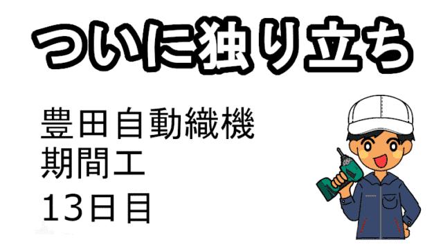 豊田自動織機期間工13日目