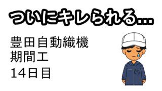 豊田自動織機期間工14日目