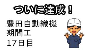 豊田自動織機期間工17日目