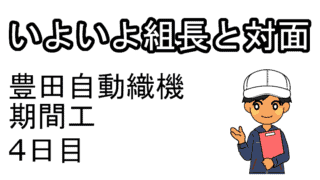 豊田自動織機期間工4日目