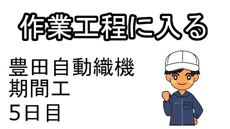 豊田自動織機期間工5日目
