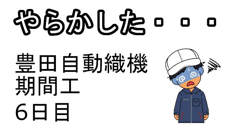 豊田自動織機期間工6日目