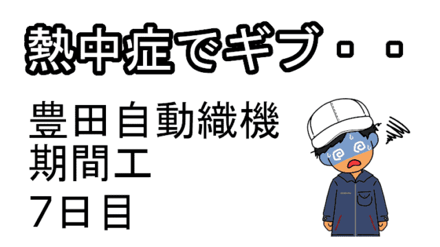 豊田自動織機期間工7日目