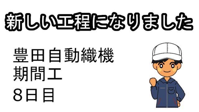 豊田自動織機期間工8日目