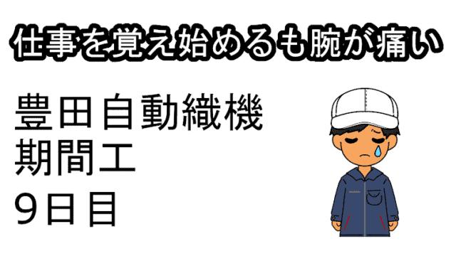 豊田自動織機9日目