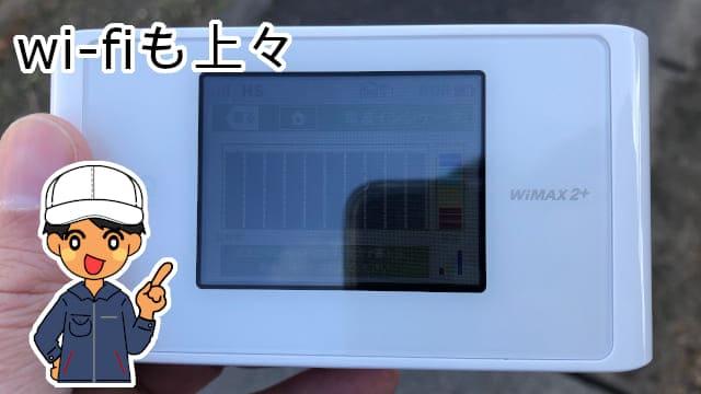 野田寮Wi-Fi