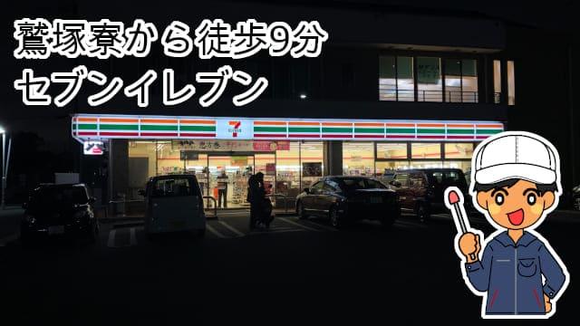 鷲塚寮セブンイレブン
