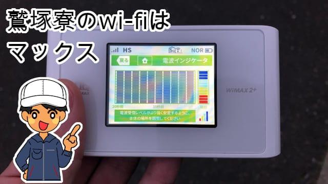鷲塚寮wi-fi
