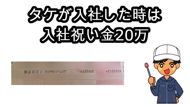 タケ入社祝い金20万