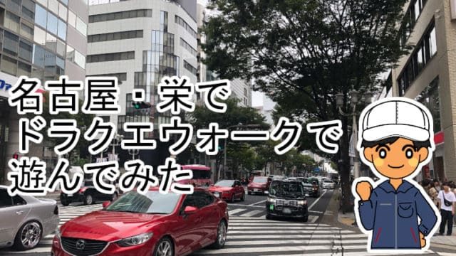 名古屋栄ドラクエウォーク