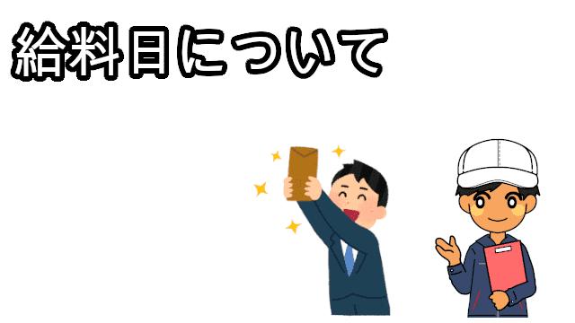 豊田自動織機の給料日について