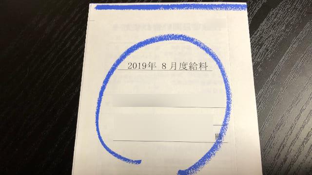 豊田自動織機期間工給料1ヵ月目