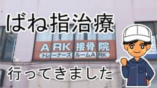 ARK接骨院ばね指