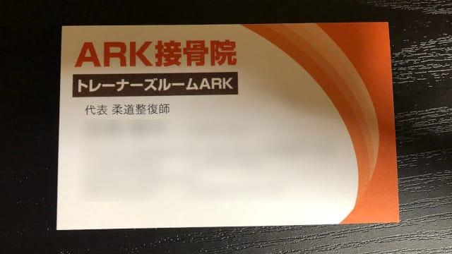 ARK接骨院名刺