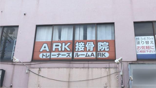 ARK接骨院