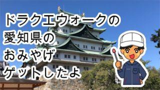 名古屋城ドラクエウォーク