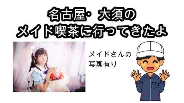 名古屋大須メイド喫茶