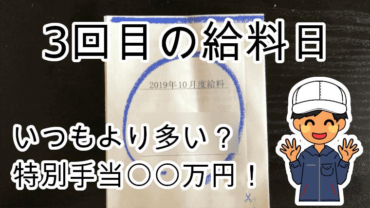 豊田自動織機期間工の10月給料明細