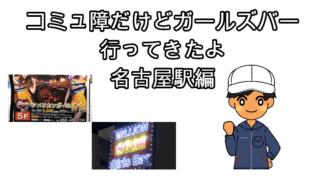 コミュ障ガールズバー名古屋駅