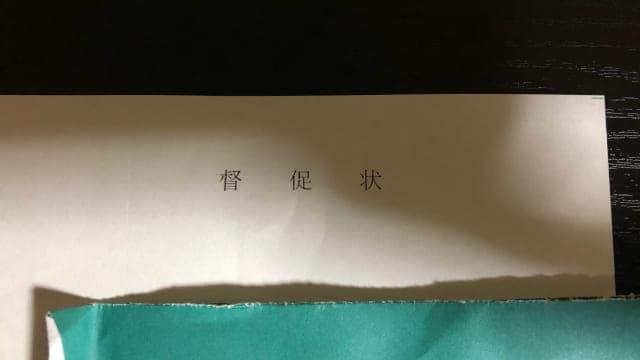 住民税督促状03