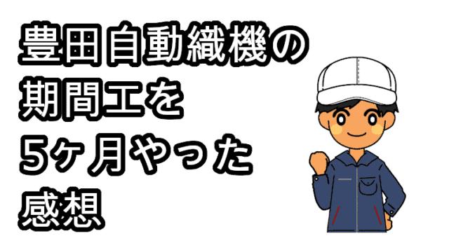 豊田自動織機の期間工5ヶ月