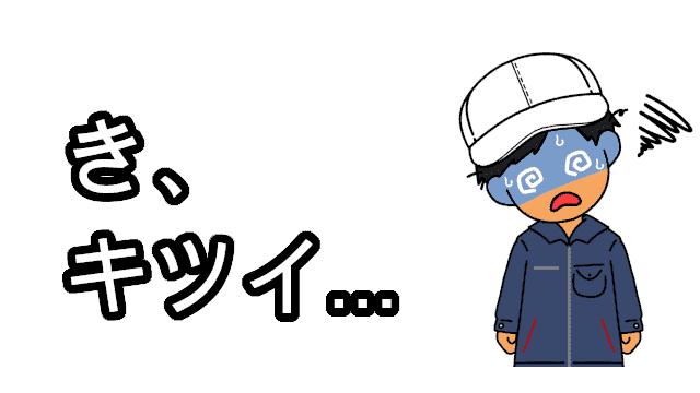 碧南工場キツイ