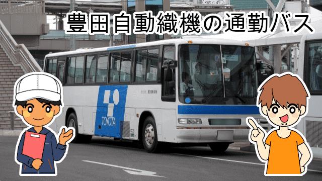 豊田自動織機通勤バス
