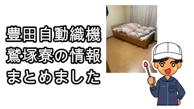 豊田自動織機鷲塚寮02