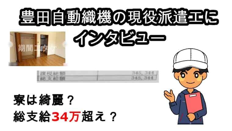 豊田自動織機DPT派遣