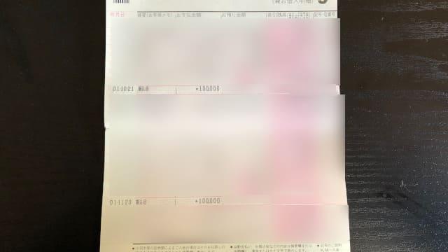 借金返済通帳02